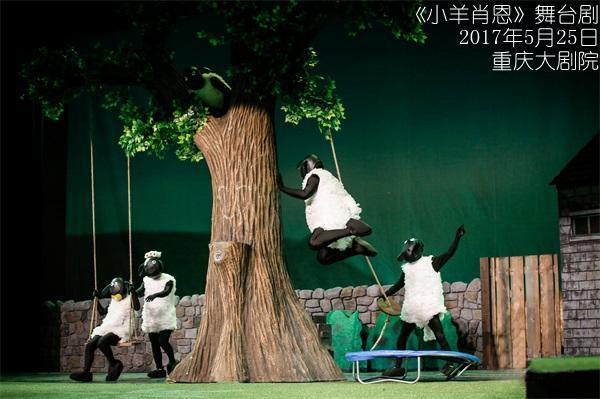动漫舞台剧《小羊肖恩》