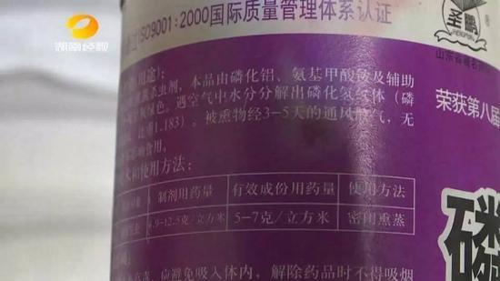 """痛心!长沙2岁女童疑似闻""""怪味""""后中毒身亡"""
