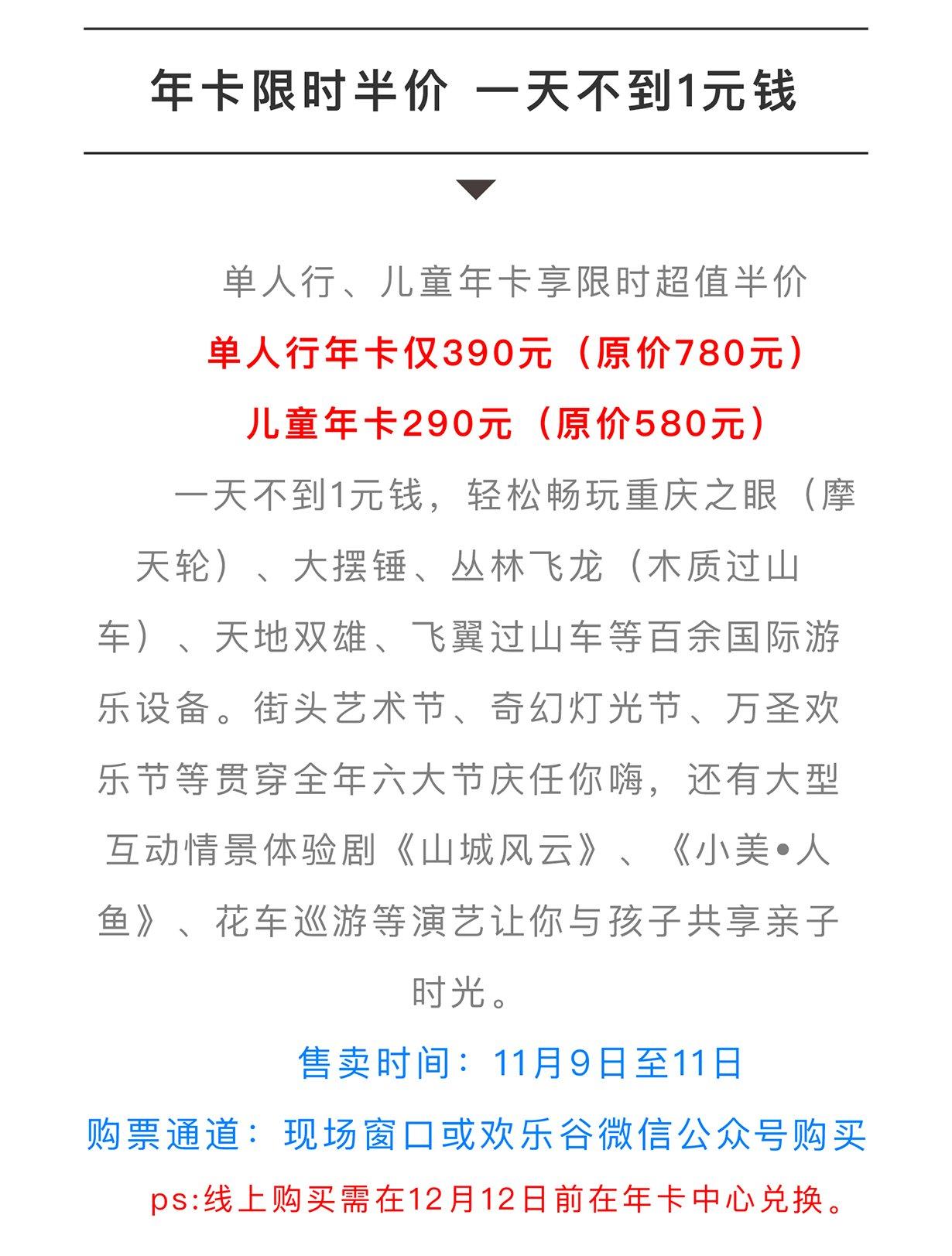 """重庆欢乐谷""""万剩脱光""""大作战!全民半价,拯救不开心!"""