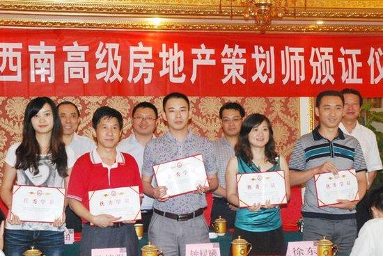 首批房地产策划师证书颁发仪式5日在渝举行_