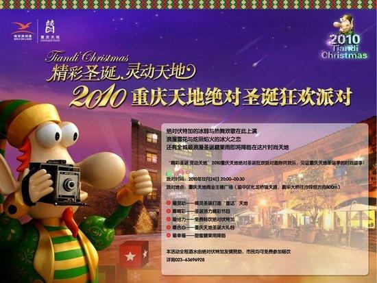 12月24日重庆天地绝对圣诞狂欢派对即将开启