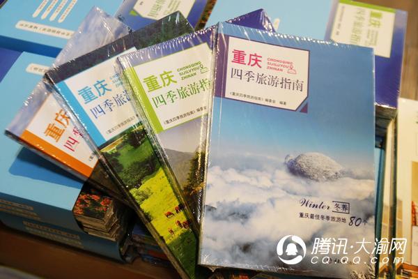 《重庆四季旅游指南》系列丛书首发 带你玩转山水重庆