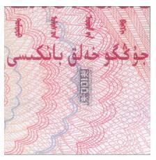 第五套人民币2005年版100元主要防伪特征