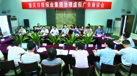 重庆日报报业集团重拳打击虚假广告(图)