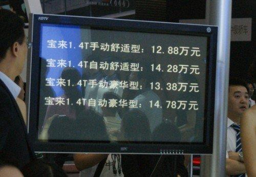 新宝来1.4T车展上市 售12.88 14.78万高清图片
