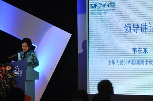第七届中国科技期刊发展论坛 李东东讲话