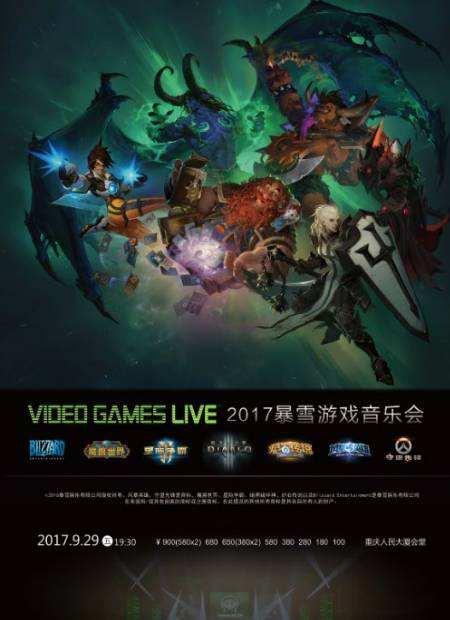 2017·VGL暴雪游戏音乐会即将火爆重庆