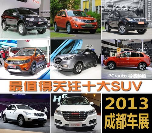 2013成都车展最值得关注十大SUV