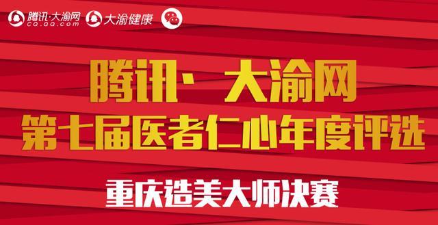 谁是重庆最强造美大师 整形大咖用震撼实力诠释答案