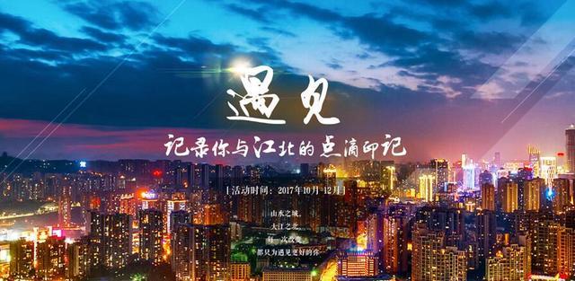 """""""五年发展·江北印记""""网络正能量作品征集大赛启动"""