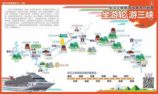 玩转长江三峡看看这幅有趣的图视频春江花月夜朗诵图片