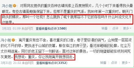 """网友叫板冯小刚 呼吁保护""""重庆记忆""""(图)"""
