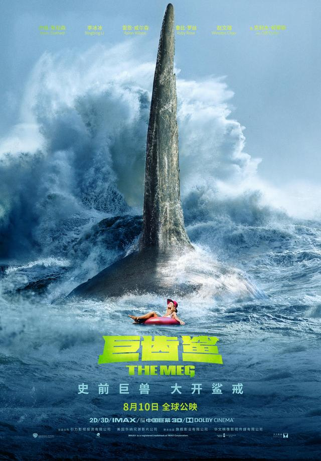 """《巨齿鲨》重庆点映 史前巨兽大开""""鲨""""戒"""