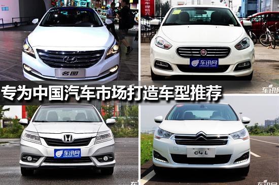 入乡随俗 专为中国汽车市场打造车型推荐