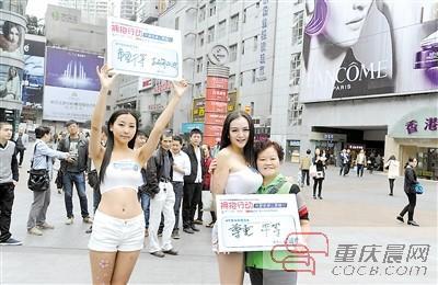 """昨日,身上绘着""""银屑病""""花纹的模特在观音桥步行街举牌宣传。"""
