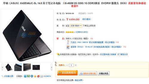 值得购买特价本推荐 华硕i5仅4499