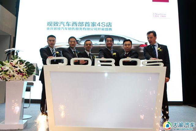 观致汽车西部地区首家标准4S店落户重庆
