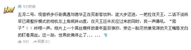 刘德华来渝拍戏半个月走遍重庆 街边或偶遇天王