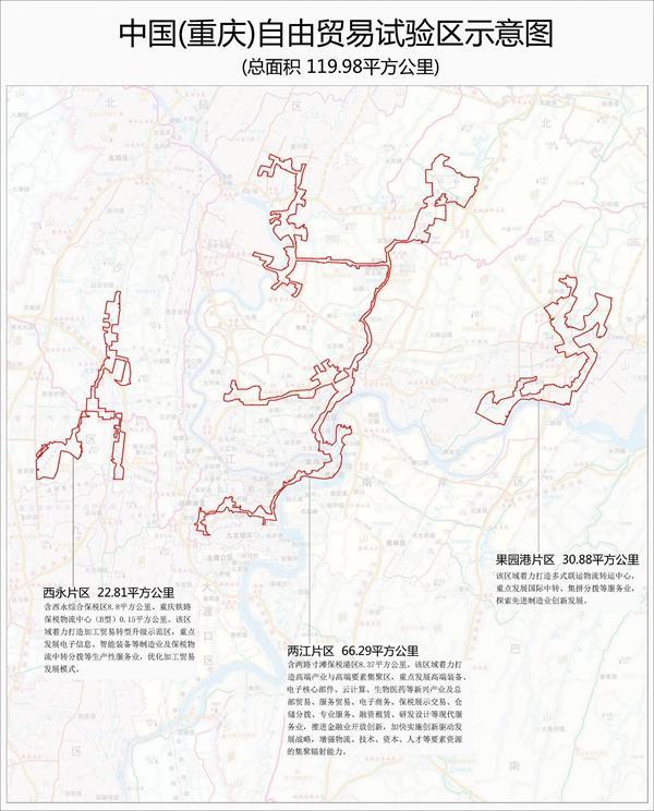 重庆自贸试验区正式挂牌 60个项目集中签约802亿元