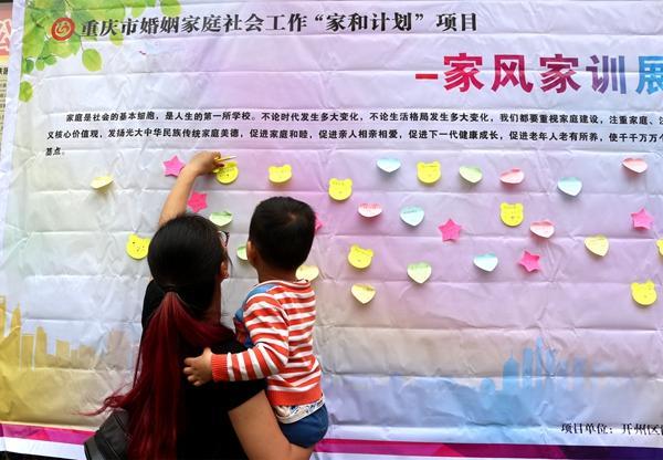 国际家庭日 我市16个区县开展和谐家庭相关活动
