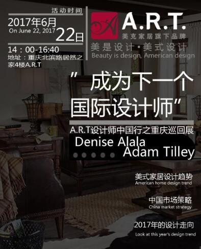 美是设计 美式经典 A.R.T.设计师中国之旅喊你来参加