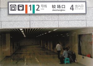 白底黑字标志牌-揭地铁一号线列车神秘面纱 有8名美女驾驶员