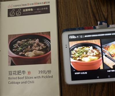 """四川太古里""""阴阳菜单""""被查 同一道菜品价格不同"""