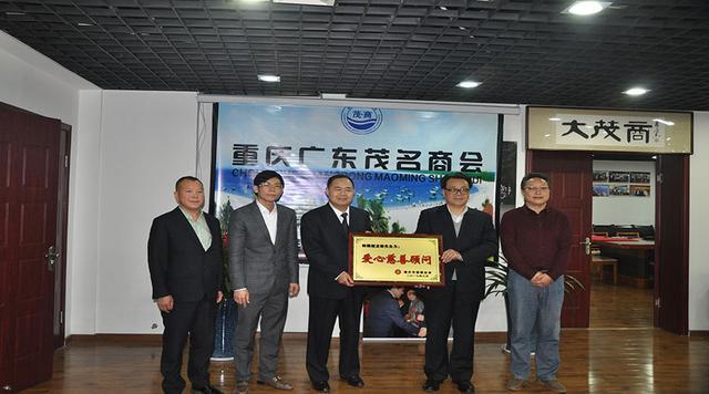 重庆市慈善总会特聘广东茂名商会会长为爱心慈善顾问