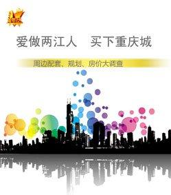 爱做两江人 买下重庆城