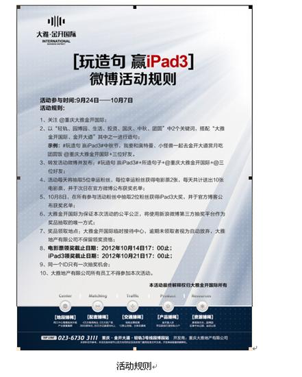 """玩造句赢ipad3 大雅金开国际让你""""微赢""""双节"""