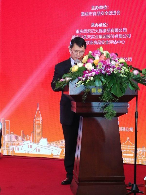 2018年重庆市食品安全峰会:共创全国食品安全示范城市