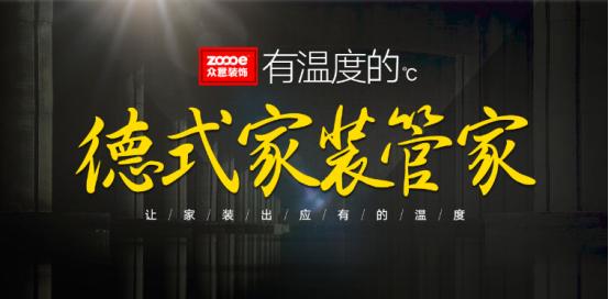 专访众意装饰蒋燕:德式装修管家,让家装出应有的温度