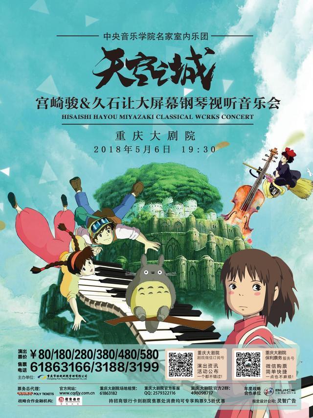 天空之城—宫崎骏&久石让大屏幕钢琴视听音乐会