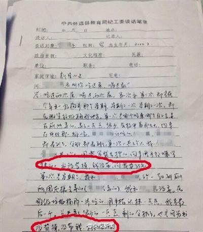 班干部查作业索财物逼同学喝尿 涉事学生已转校