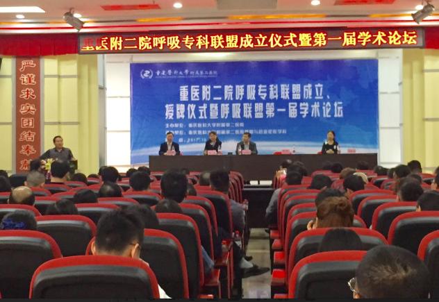 重医附二院联合58家区县医院牵头成立重庆首个呼吸专科联盟