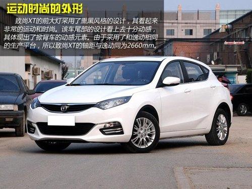 推荐1.6手动致酷型 长安致尚XT购车手册