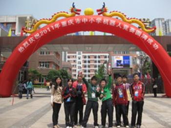 天星桥中学勇夺重庆市机器人竞赛三冠