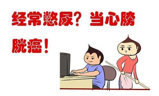 大妈打麻将憋尿憋出肾炎 憋尿有什么危害?