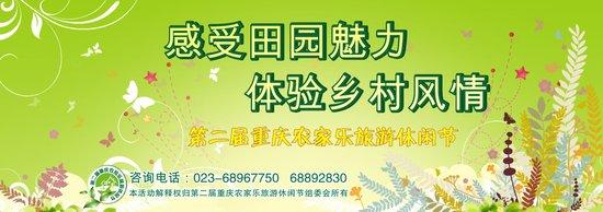 """参加""""重庆第二届农家乐旅游休闲节""""部分农家乐名单"""