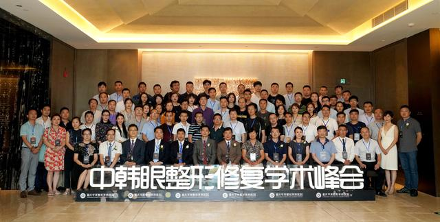 华美20年院长论坛暨中韩眼整形修复学术峰会在渝隆重举行 不做破坏性手术引领行业新标准