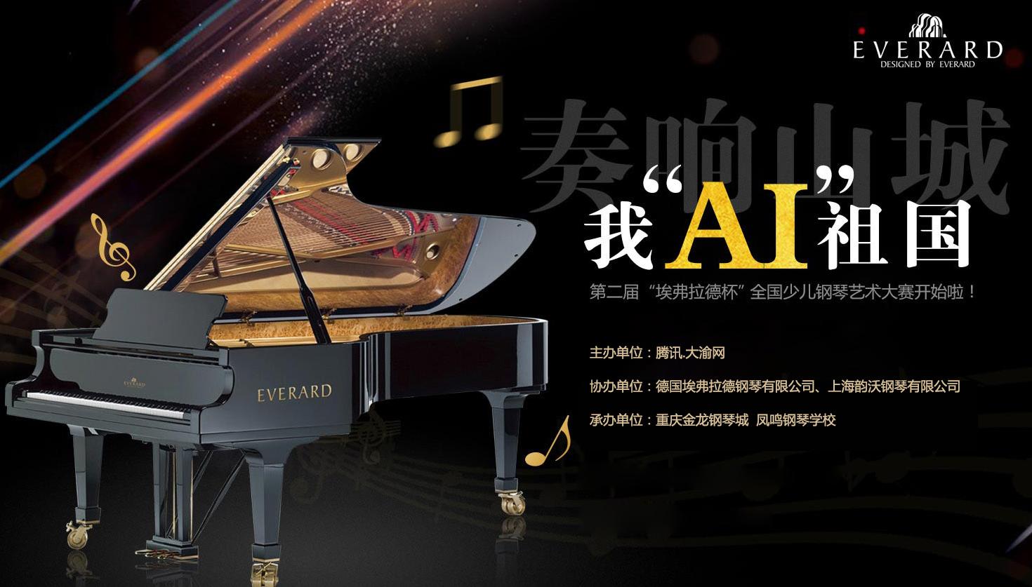 """第二届""""埃弗拉德杯""""钢琴大赛火热报名中"""
