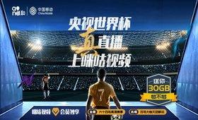 中国移动不限量 看高清央视世界杯