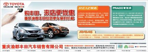 购一汽丰田系列到渝都丰田给你更优惠价