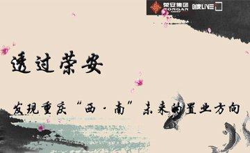 透过荣安 看重庆未来置业