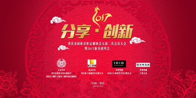 重庆市厨柜衣柜定制协会五届二次会员大会顺利召开