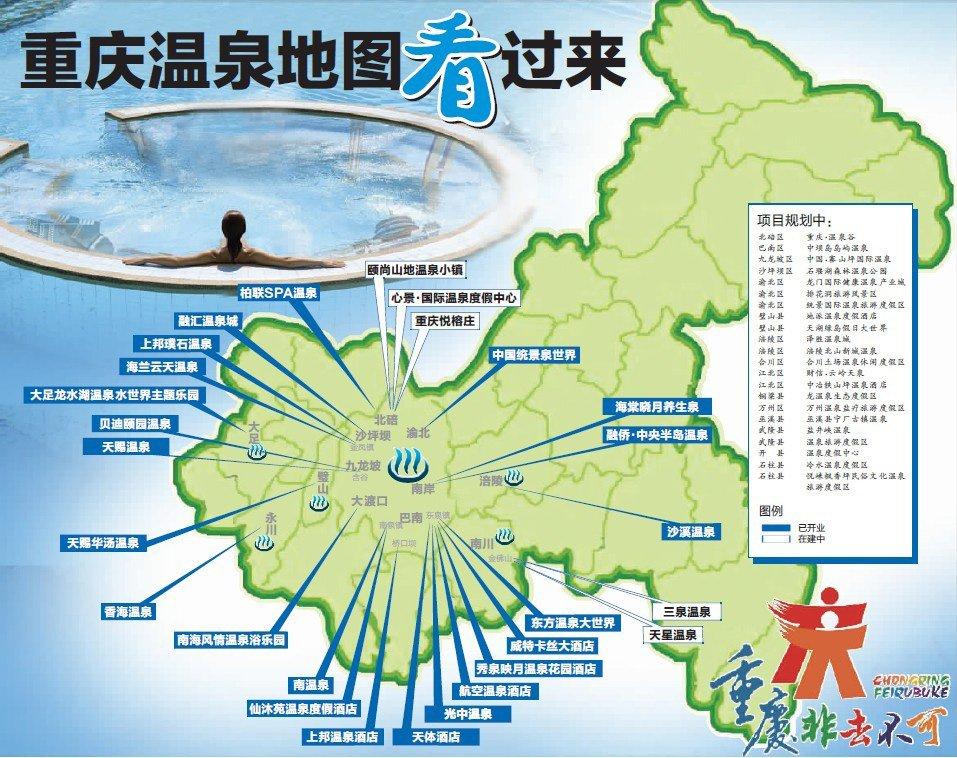 重庆温泉地图