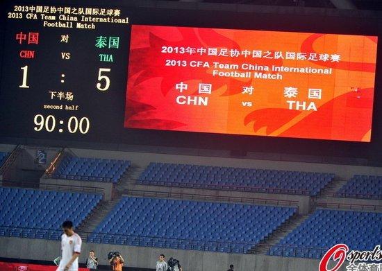 耻辱!国足1-5泰国遭热身4连败 史上最惨输球