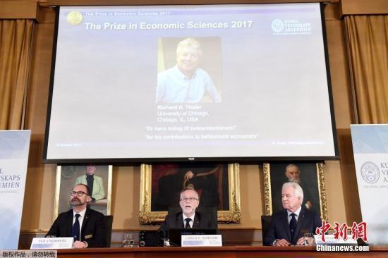 """行为经济学之父获诺奖 称要""""非理性""""花掉奖金"""