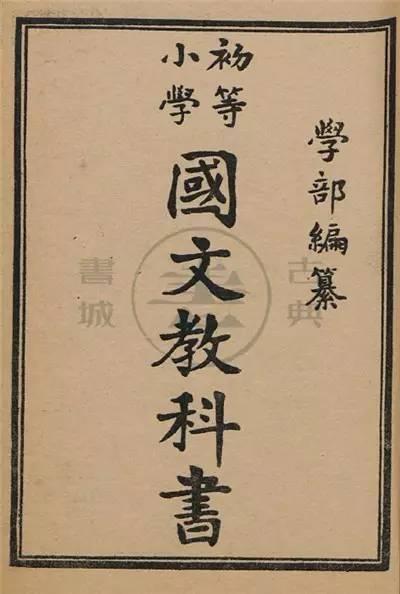 清朝的小学语文课本 你要不要打个满分?