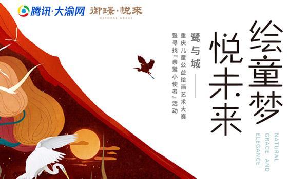 重庆儿童公益绘画艺术大赛开启啦